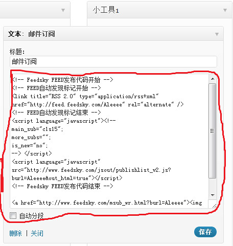 feed邮件订阅代码复制