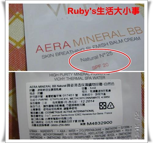 薇姿清透保濕礦物BB霜 (1)
