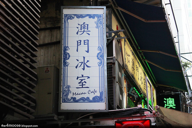 Macau Cafe  澳門冰室 - Sign