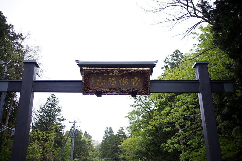 青森2012 霊場恐山