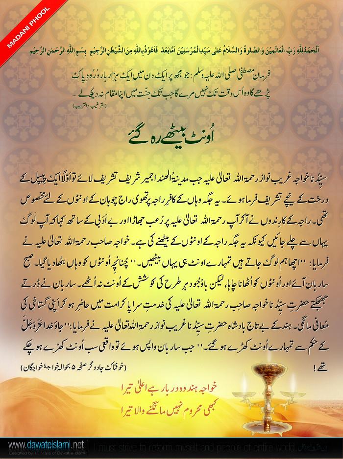 Karamat e auliya in urdu