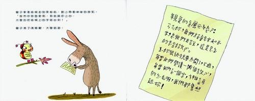 20120629-小仙女的魔法學校5-1