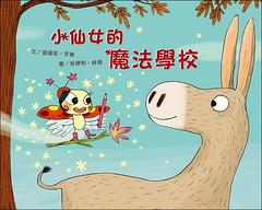 20120629-小仙女的魔法學校1