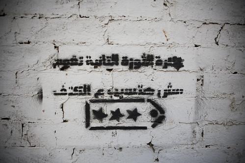 بكرة الثورة التانية تقوم مش هتسيب ع الكتف نجوم