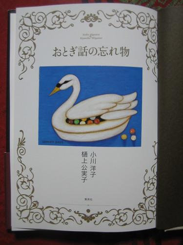 20120706kinoko 008