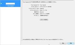 AirMacユーティリティ設定画面7