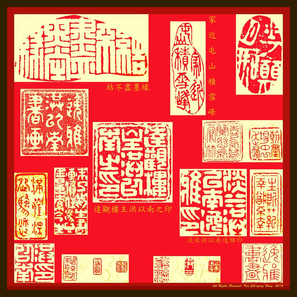 洪以南印集一 台灣地名 屯山 淡水 入印 A collection of old seals,