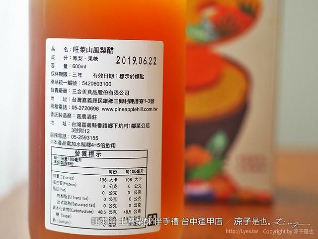 旺萊山 土鳳梨酥 伴手禮 台中逢甲店 74