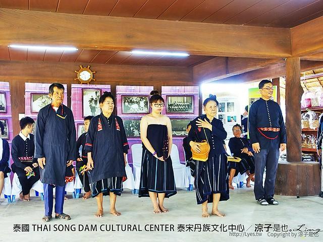 泰國 THAI SONG DAM CULTURAL CENTER 泰宋丹族文化中心 3