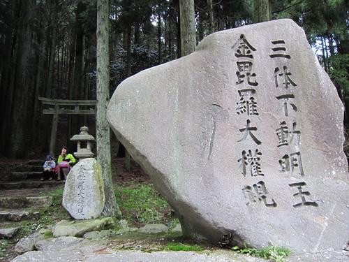 Mt.Konpira, Kyoto