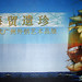 Small photo of Qing Dynasty Trade Treasures Exhibition