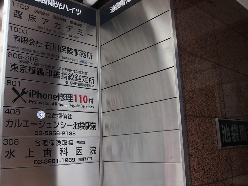 iPhone修理110番