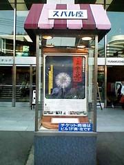 有楽町スバル座【この空の花】