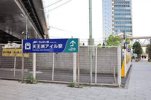 天王州駅站附近