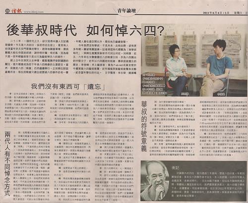 信報 4 June 2011
