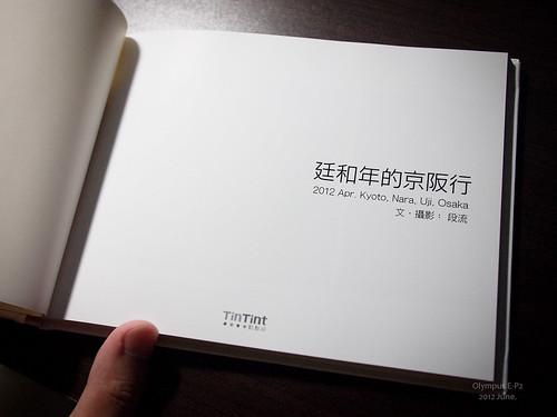 120618 點點印精裝寫真本 -8