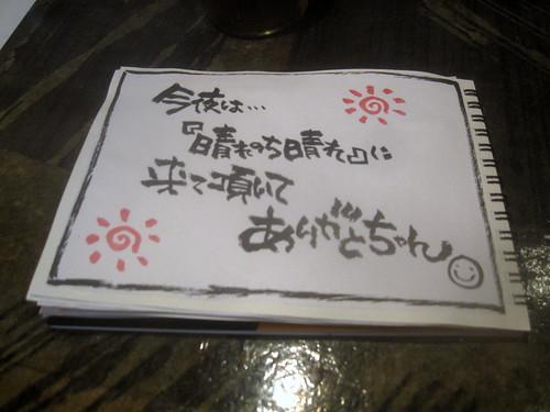 メニュー@晴れのち晴れ(氷川台)