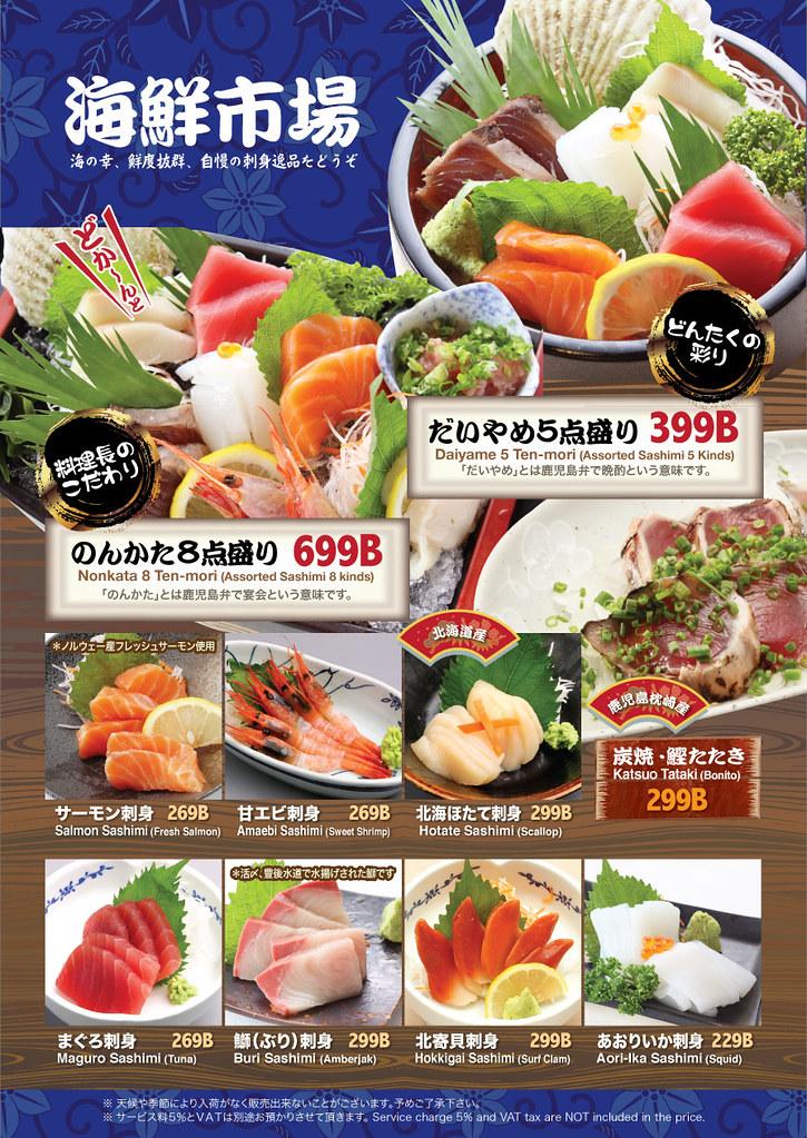 dontaku_menu_page1_3
