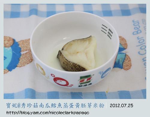 秀珍菇南瓜鱈魚蒸蛋黃胚芽米粉6