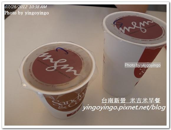 台南新營_米吉米早餐20120728_R0070386