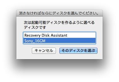 Lion DiskMaker 04