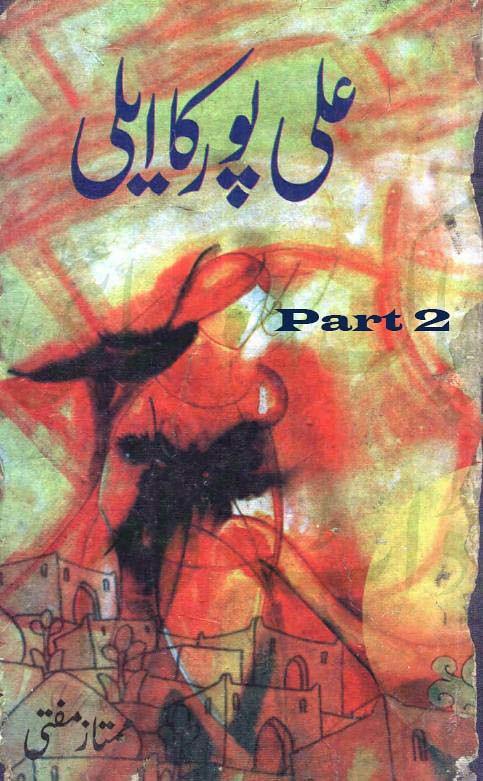 Ali Poor Kaa Ailee Part 2 Complete Novel By Mumtaz Mufti
