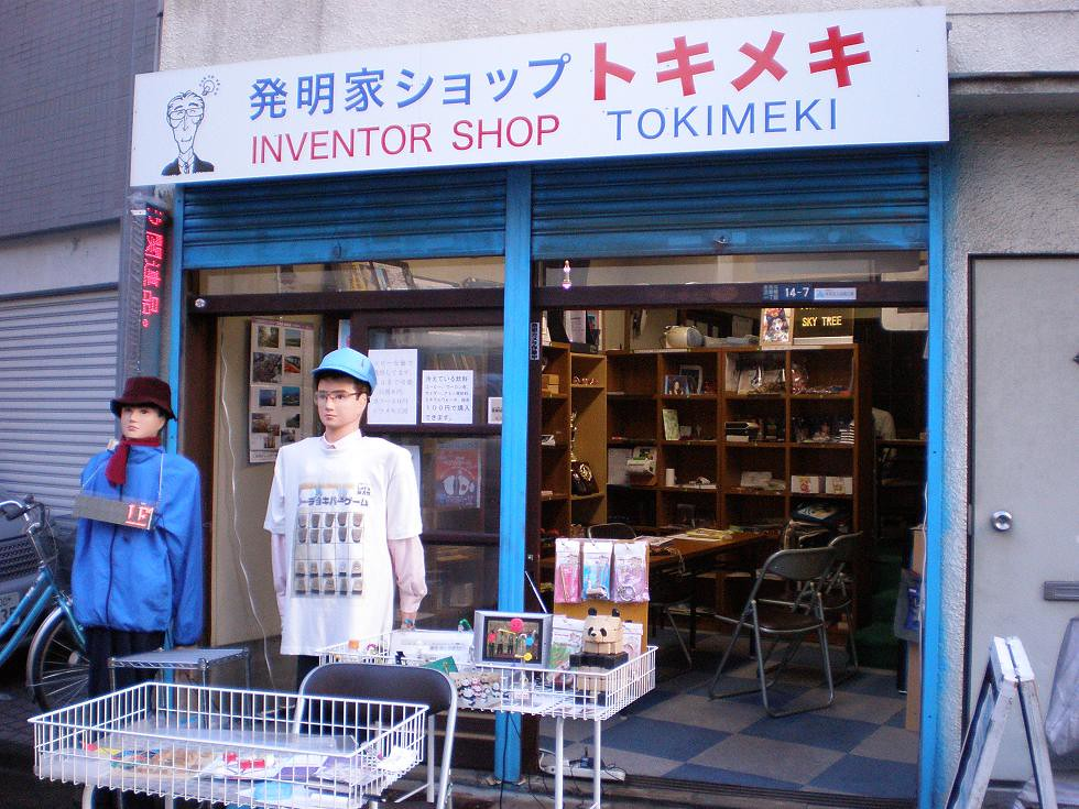 inventor shop in Asakusa