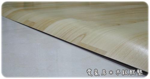 120522-木紋地墊薄薄一片-2