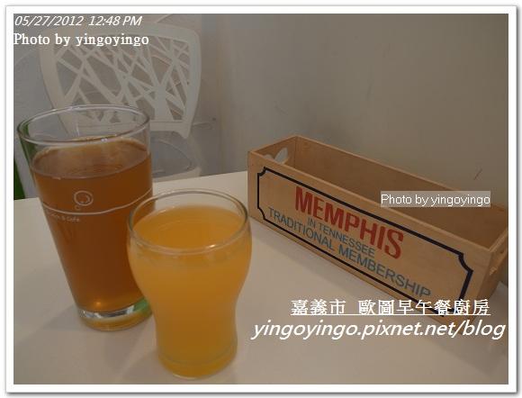 嘉義市_歐圖早午餐廚房20120527_R0069618