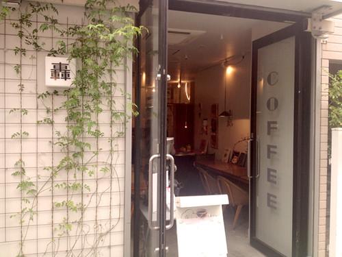 cafe Todoroki1