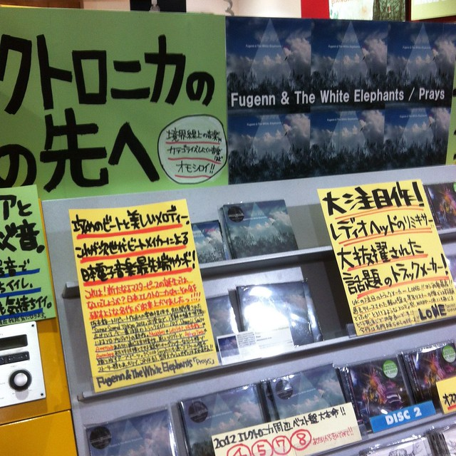 at tower record Shibuya