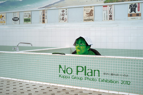Kappa Group Photo Exhibition 2012 NO PLAN 〜好きに撮ればいいのさっ!