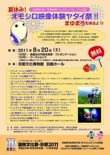 オモシロ映像体験ヤタイ祭