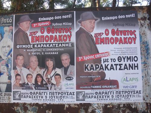 Death of a Salesman, Thymios Karakatsanis, Faraggi Petrousas