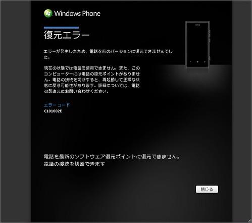 lumia800errorpng