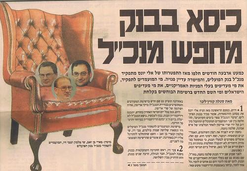 בארי בן זאב - Barry Ben Zeev - 23/8/2004 - גלובס