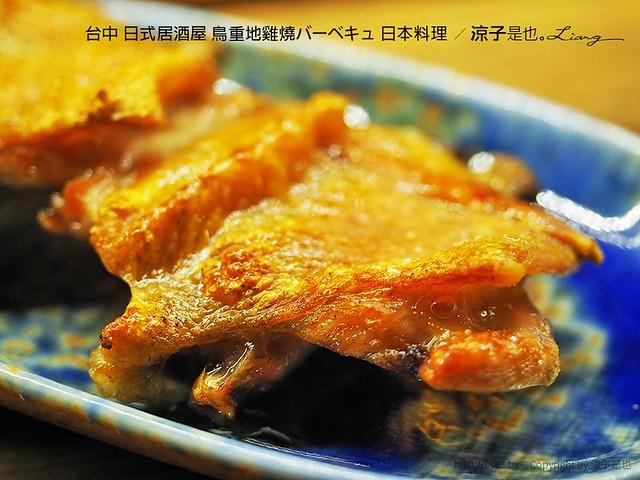 台中 日式居酒屋 鳥重地雞燒バーベキュ 日本料理 66