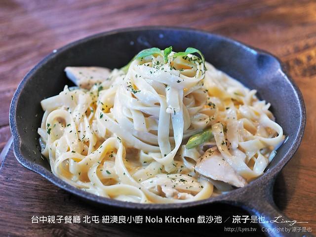 台中親子餐廳 北屯 紐澳良小廚 Nola Kitchen 戲沙池 37