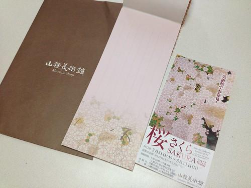 山種美術館で桜の一筆せんを購入