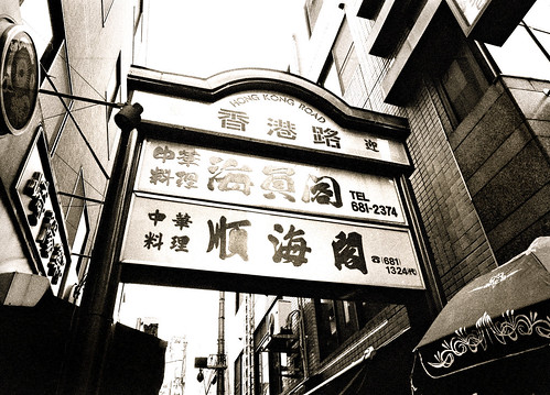 中華街香港路 III