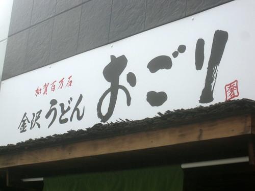 看板@おごり(練馬)