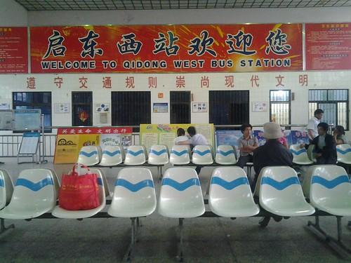 启东汽车西站