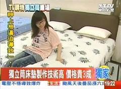 台灣悅夢床墊®公司感謝東森新聞肯定我們對床墊的專業