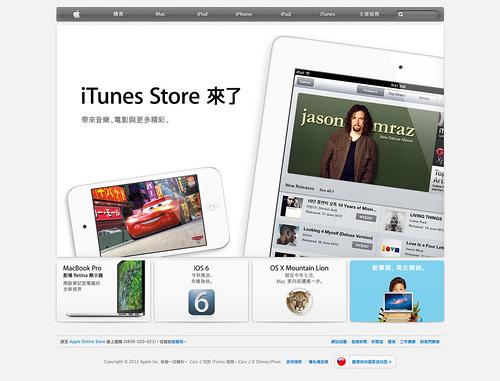 昨日頭條:iTunes Store 登台