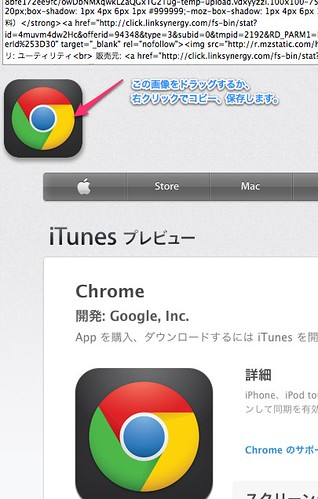 App Store - Chrome