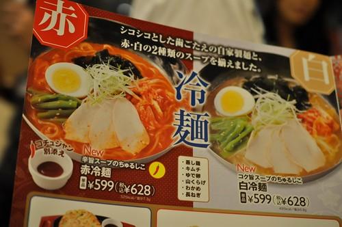 ガスト ちゅるしこ冷麺
