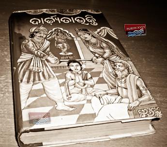 Dardhyata Bhakti Rasamirta ( Aesthetic bliss of firm faith in God )