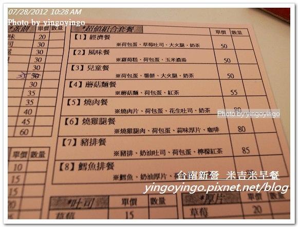 台南新營_米吉米早餐20120728_R0070385