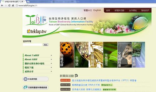 台灣生物多樣性資訊入口網。