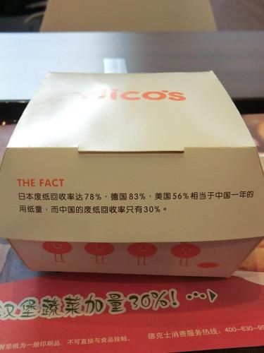 DICOS @黄龍